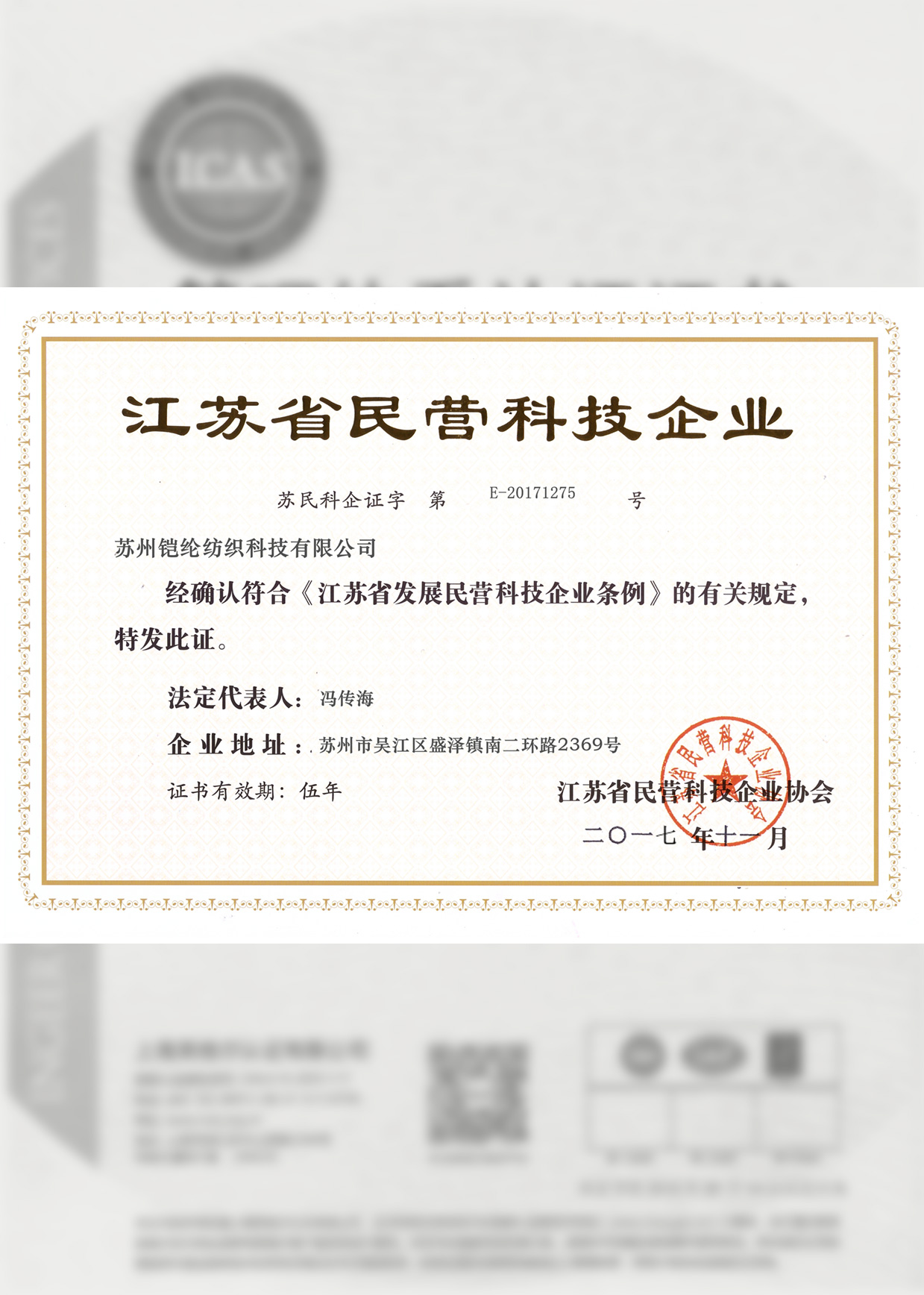 Private Science and Technology Enterprises in Jiangsu Province